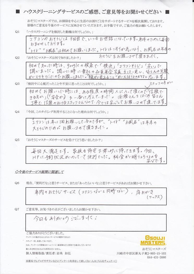 2018/12/12 エアコン・トイレ・浴室クリーニング 横浜市都筑区