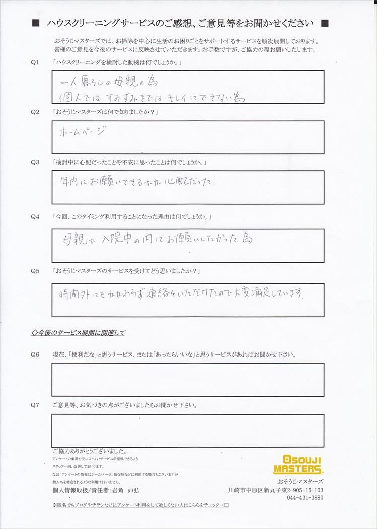 2018/12/19 トイレおそうじセットクリーニング 横浜市泉区