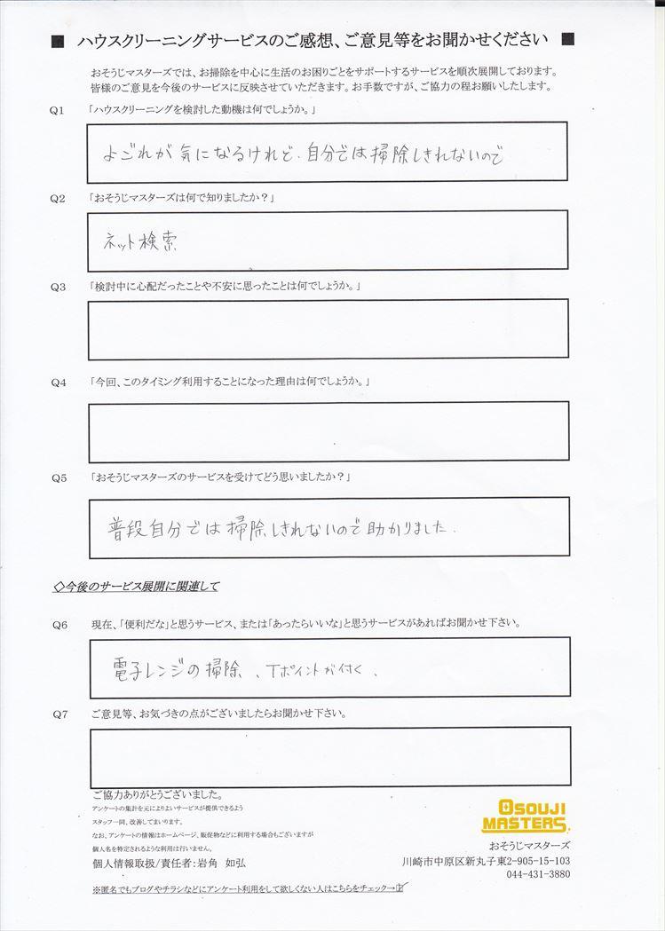 2018/12/19 3点ユニットバス・ミニキッチンクリーニング 横浜市神奈川区
