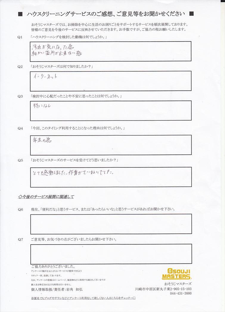 2018/12/3 水まわり5点セットクリーニング 横浜市瀬谷区