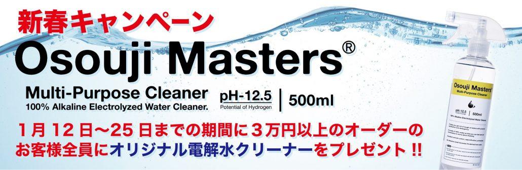 【追加情報】新春キャンペーン→3万円以上オーダーいただいたお客様全員にオリジナル電解水クリーナープレゼント!