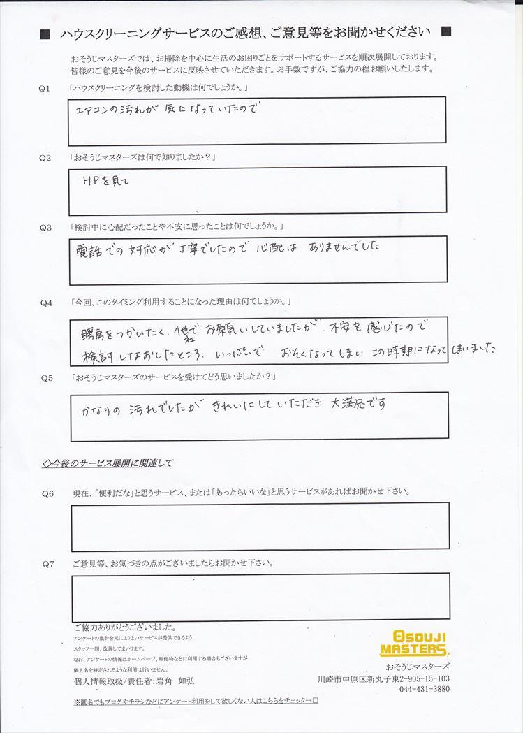 2019/01/05 エアコンクリーニング 川崎市中原区