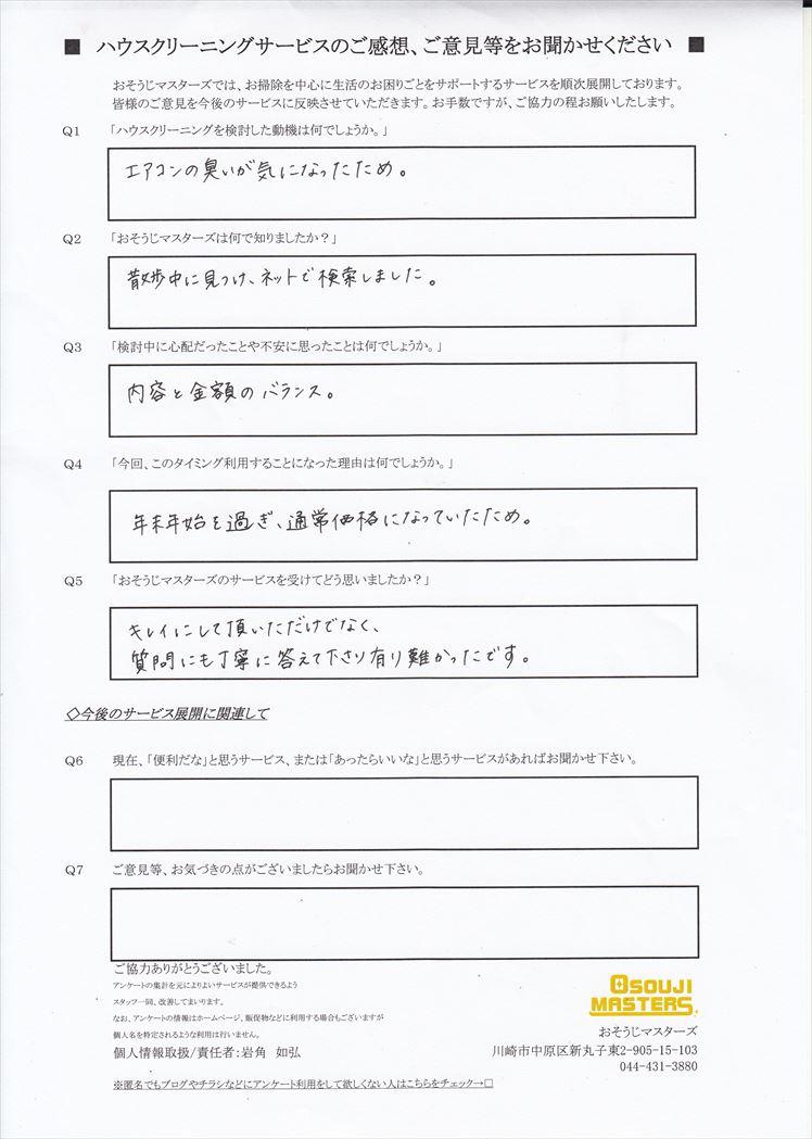 2019/01/16 浴室トイレセット・エアコンクリーニング 川崎市中原区