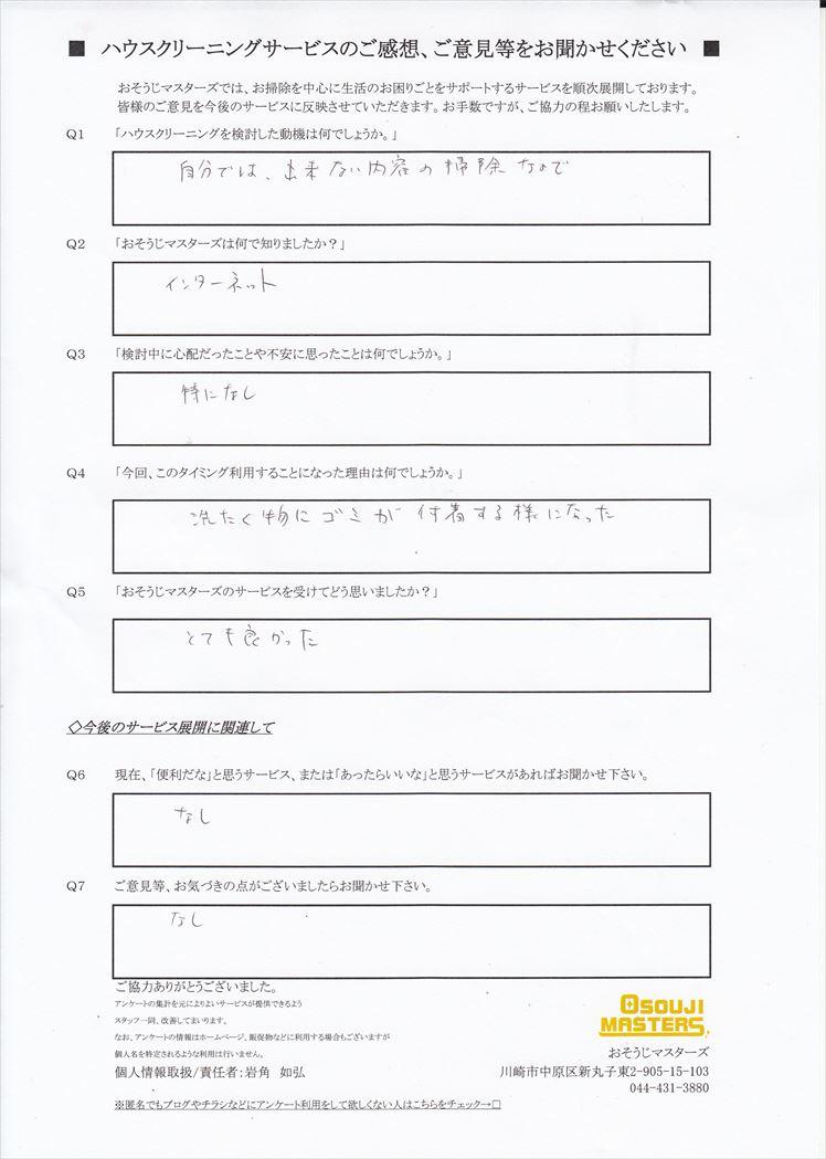 2019/01/16 洗濯機クリーニング 横須賀市