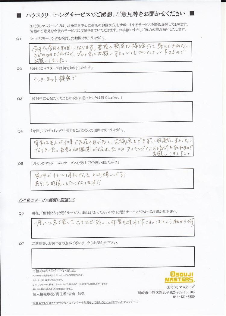 2019/01/18 水まわり3点セットクリーニング 横浜市青葉区