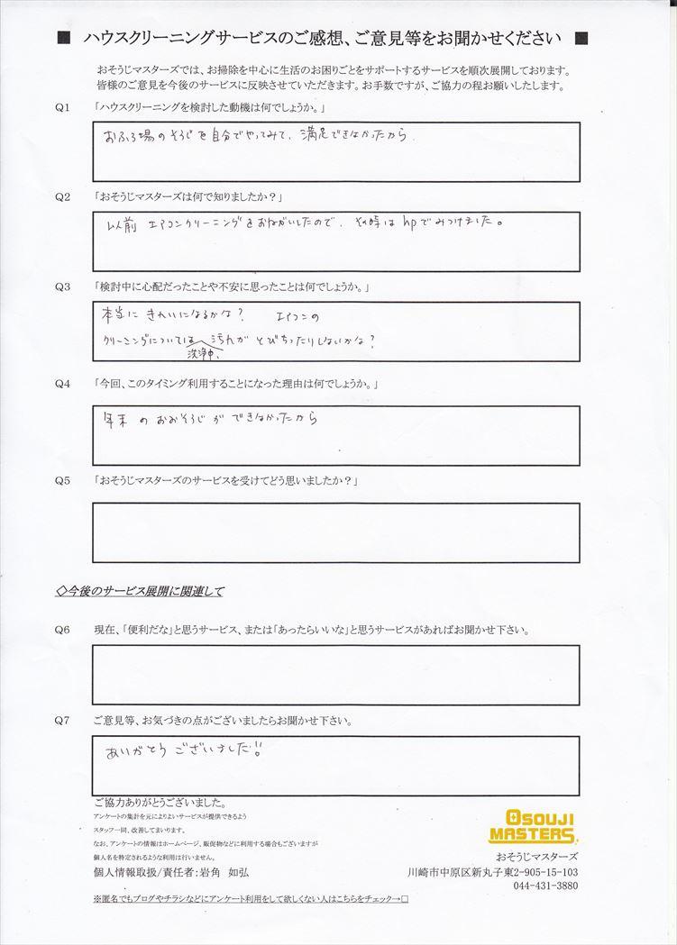 2019/01/25 浴室・エアコンクリーニング 横浜市栄区
