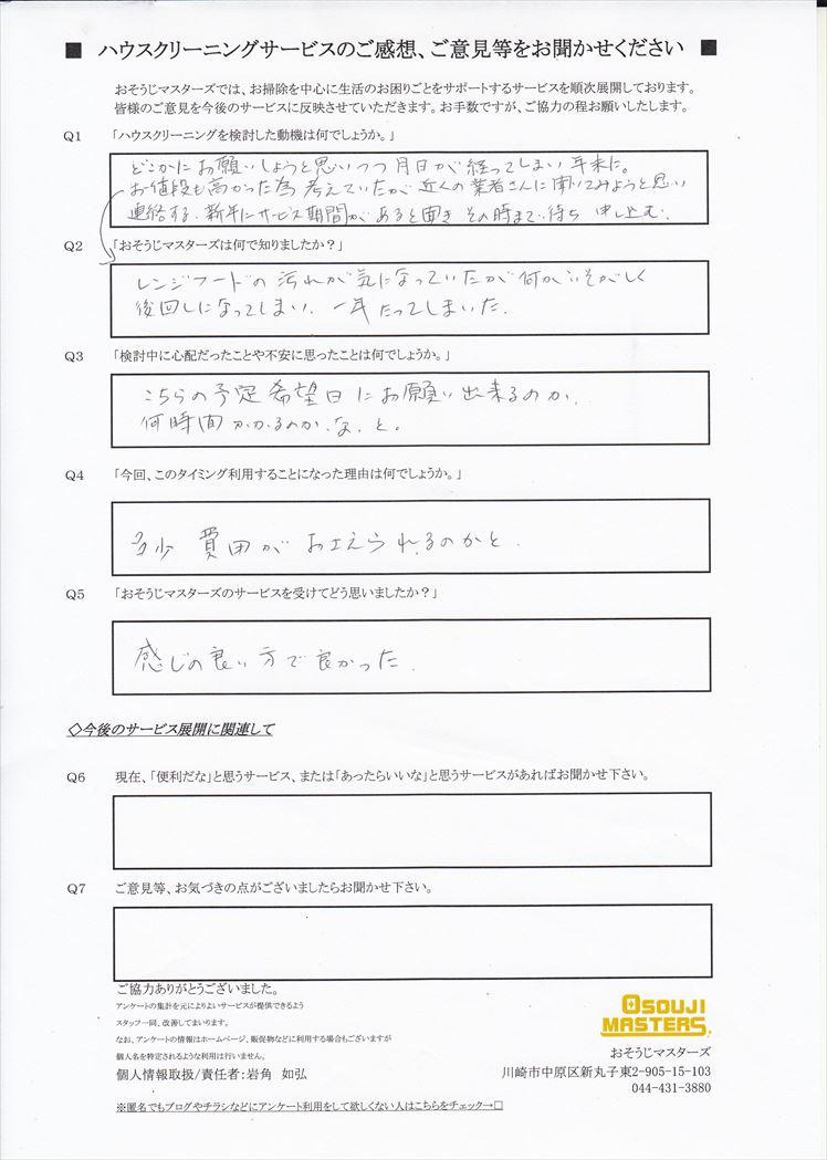 2019/01/28 レンジフードクリーニング 川崎市中原区