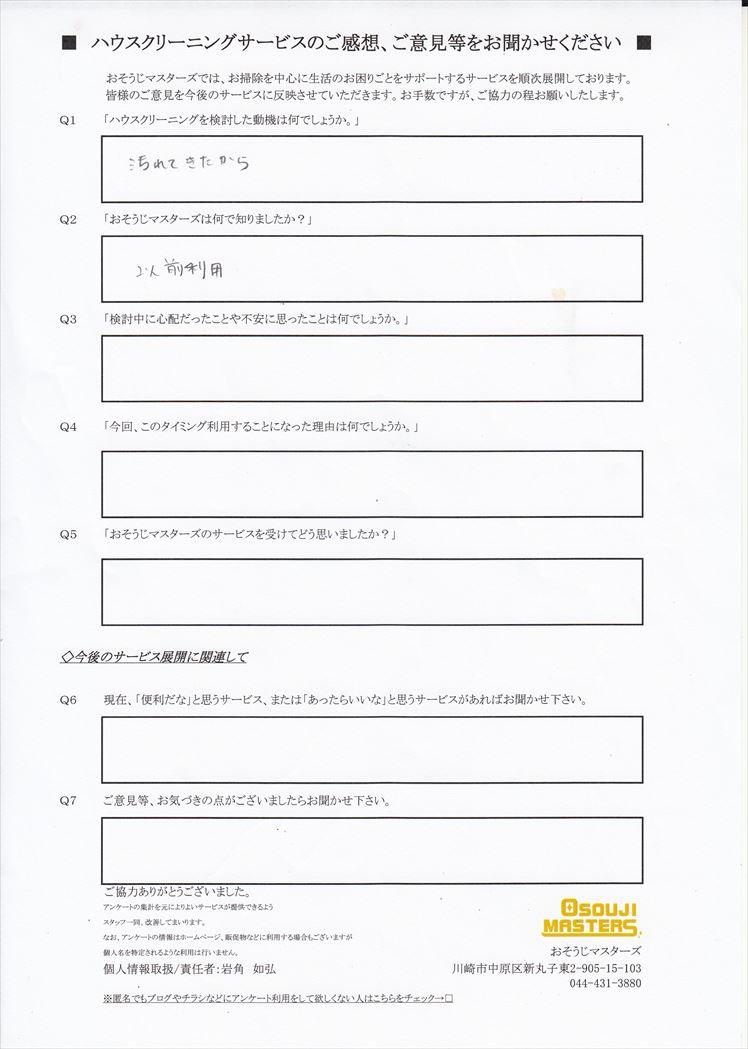 2019/01/28 浴室トイレセットクリーニング 横浜市青葉区
