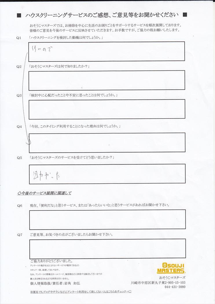 2019/01/28 エアコンクリーニング 川崎市中原区