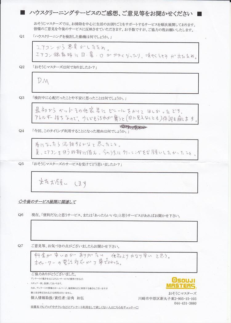 2019/01/30 エアコンクリーニング 川崎市中原区