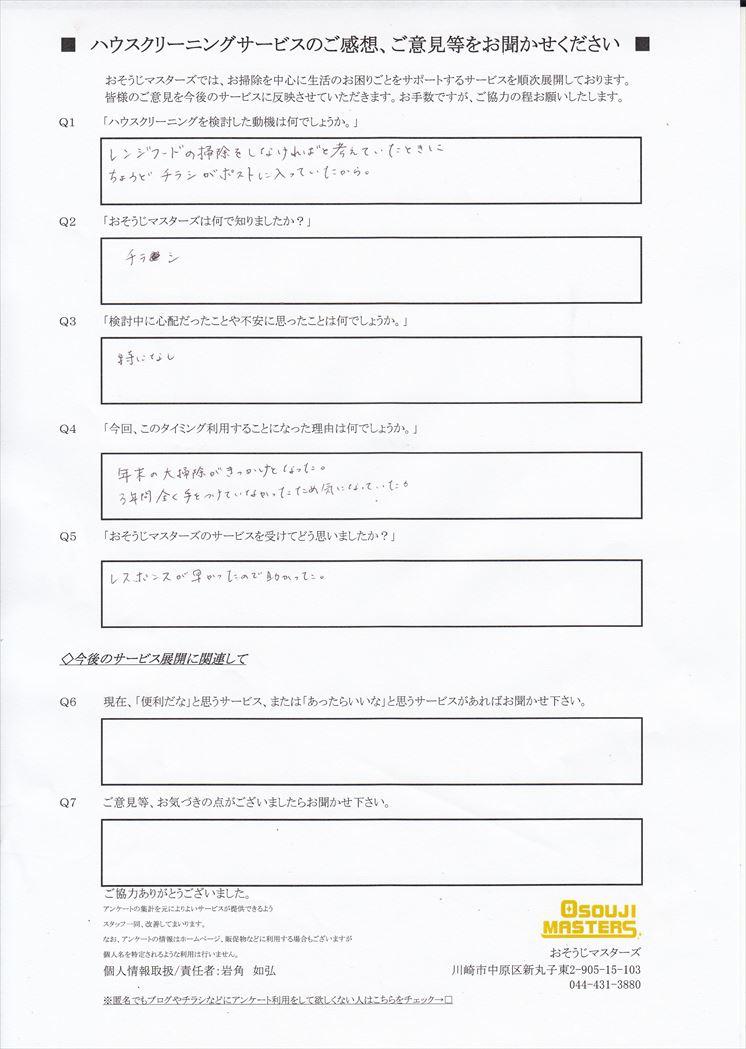2019/01/12 レンジフードクリーニング 川崎市中原区