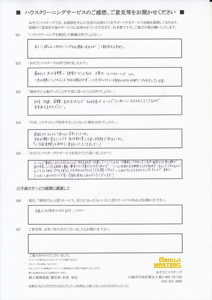 2019/01/14 フローリングワックス・水まわり3点セットクリーニング 横浜市中区