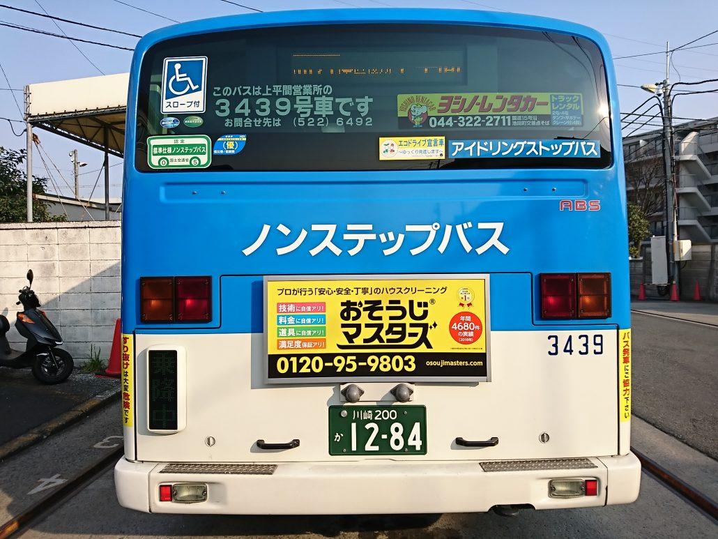 川崎市バスの看板を新ロゴに更新しました
