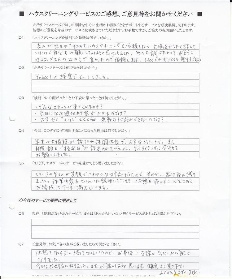 2019/02/15 水まわり5点セットクリーニング 鎌倉市