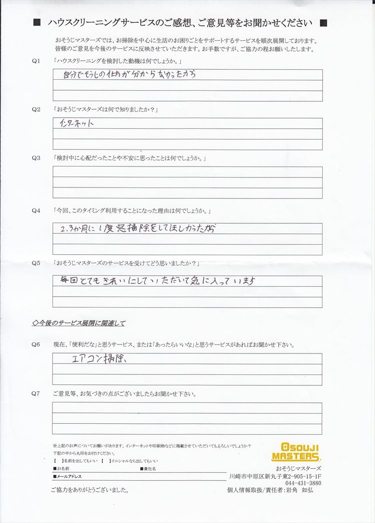 2019/03/28 窓サッシ網戸セットクリーニング 横浜市南区