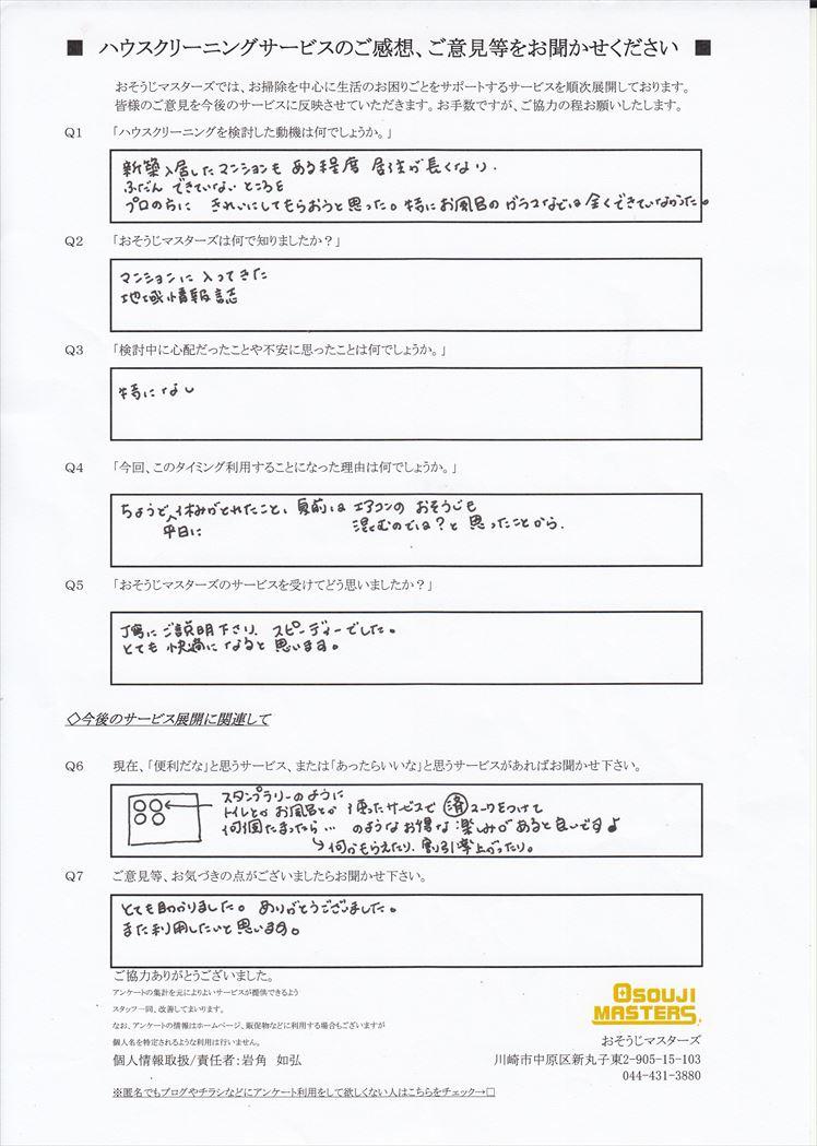 2019/03/04 浴室・エアコンクリーニング 川崎市中原区