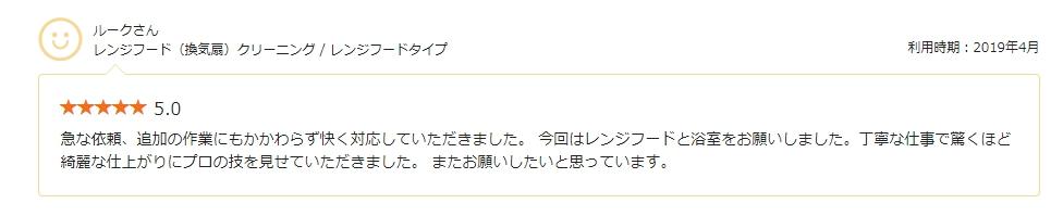 【利用者の声】レンジフードと浴室(担当:深瀬チーム)