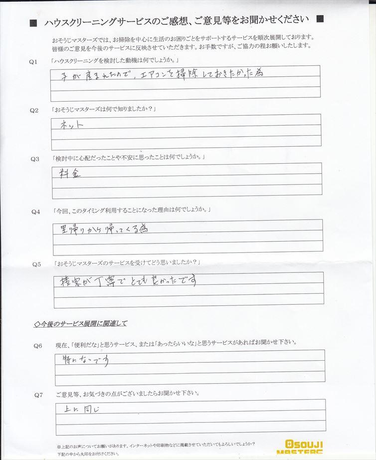2019/03/30 エアコンクリーニング 川崎市中原区
