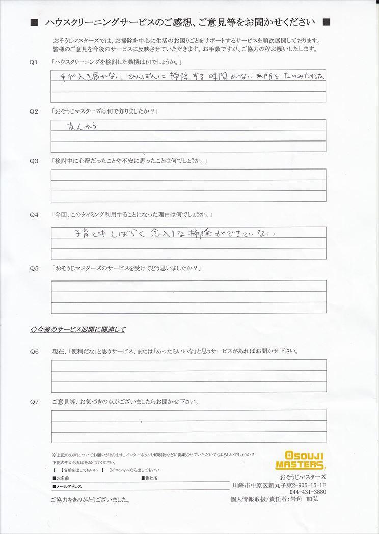 2019/04/12 浴室トイレセットクリーニング 横浜市中区