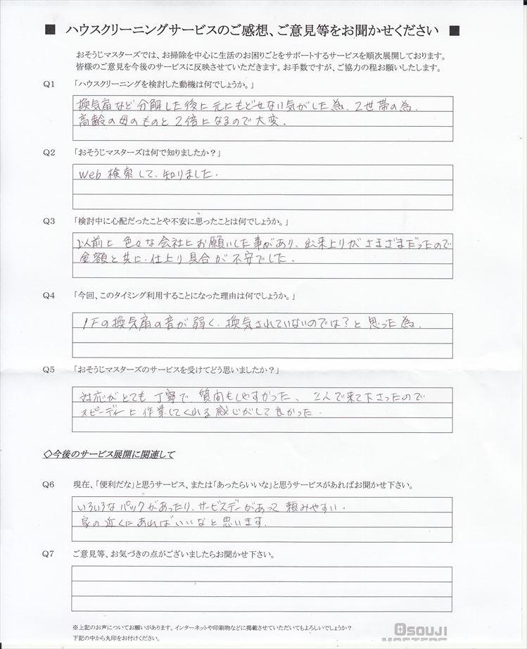 2019/04/12 レンジフードクリーニング 東京都新宿区
