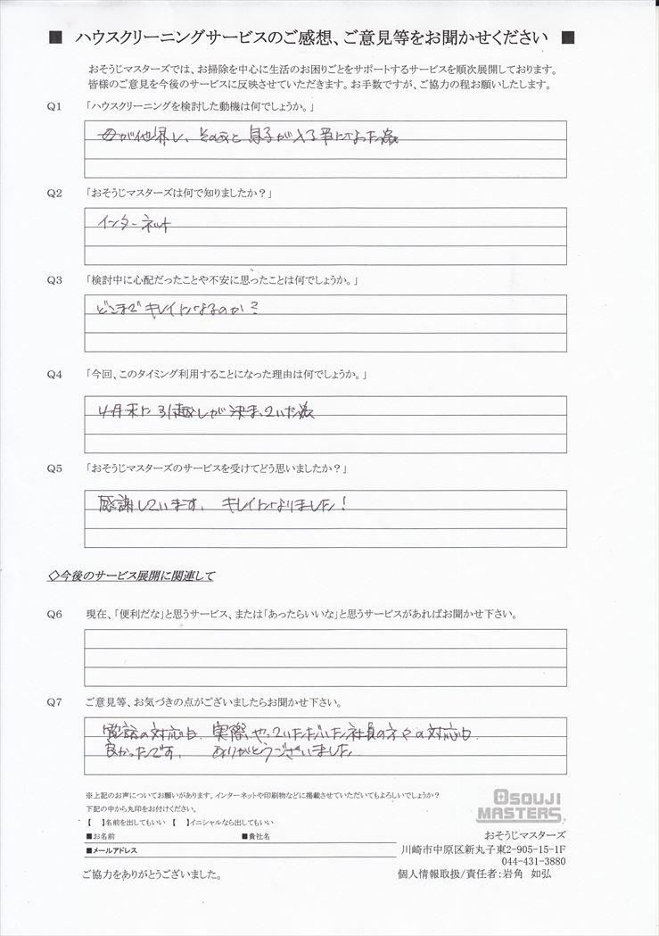 2019/04/17 マンション全体クリーニング 東京都世田谷区