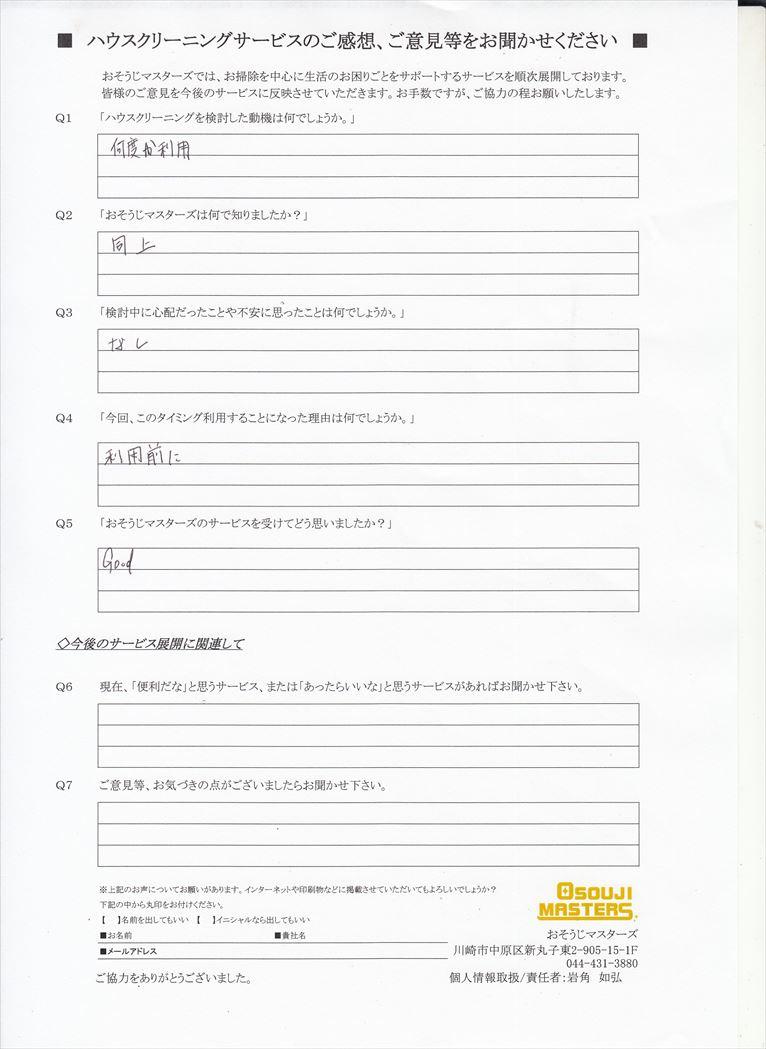 2019/04/29 エアコンクリーニング 横浜市都筑区