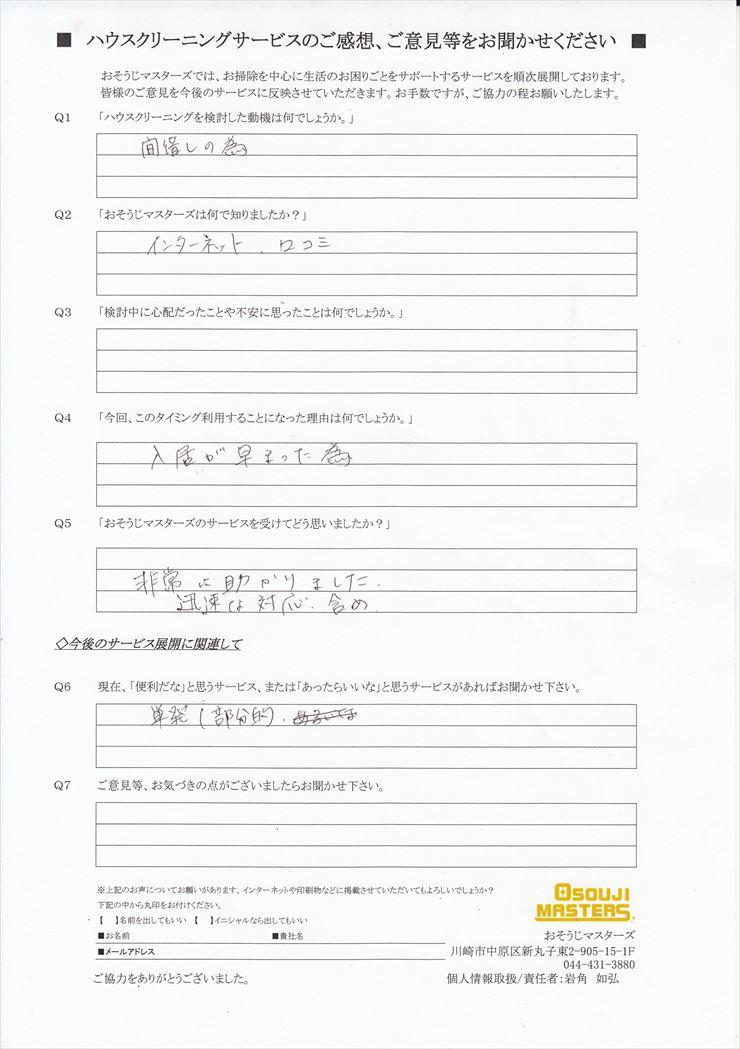 2019/04/06 浴室トイレセットクリーニング 東京都目黒区