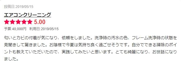 【お客様の声】エアコンクリーニング  5.00