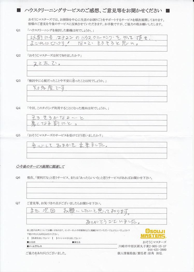 2019/05/08 エアコンクリーニング 東京都大田区