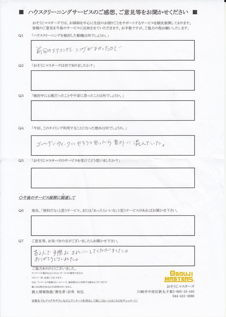 2019/05/16 エアコンクリーニング 東京都世田谷区