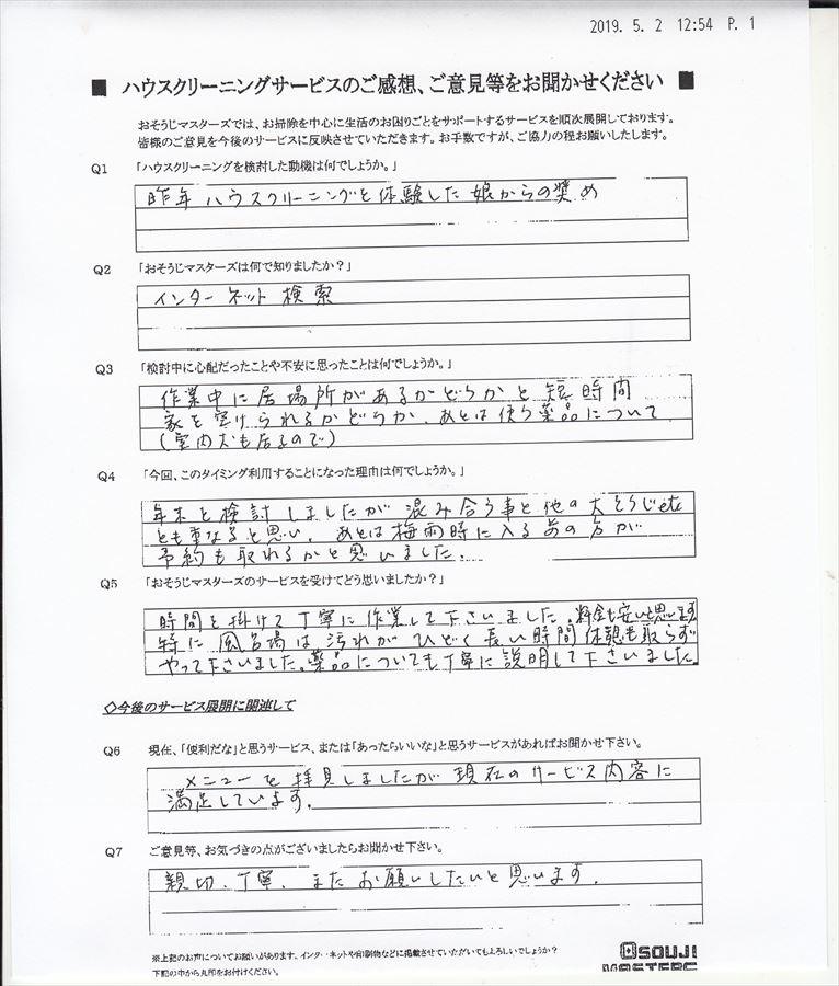2019/05/31 エアコン・浴室クリーニング 東京都調布市