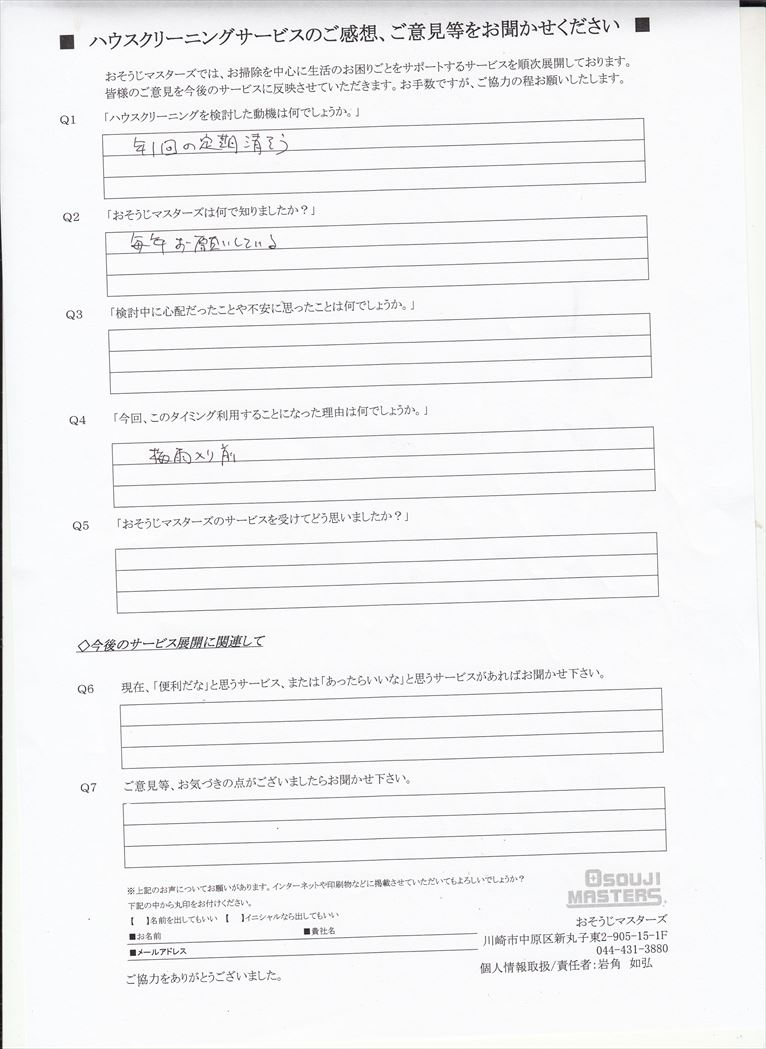 2019/06/05 エアコンクリーニング 横浜市神奈川区