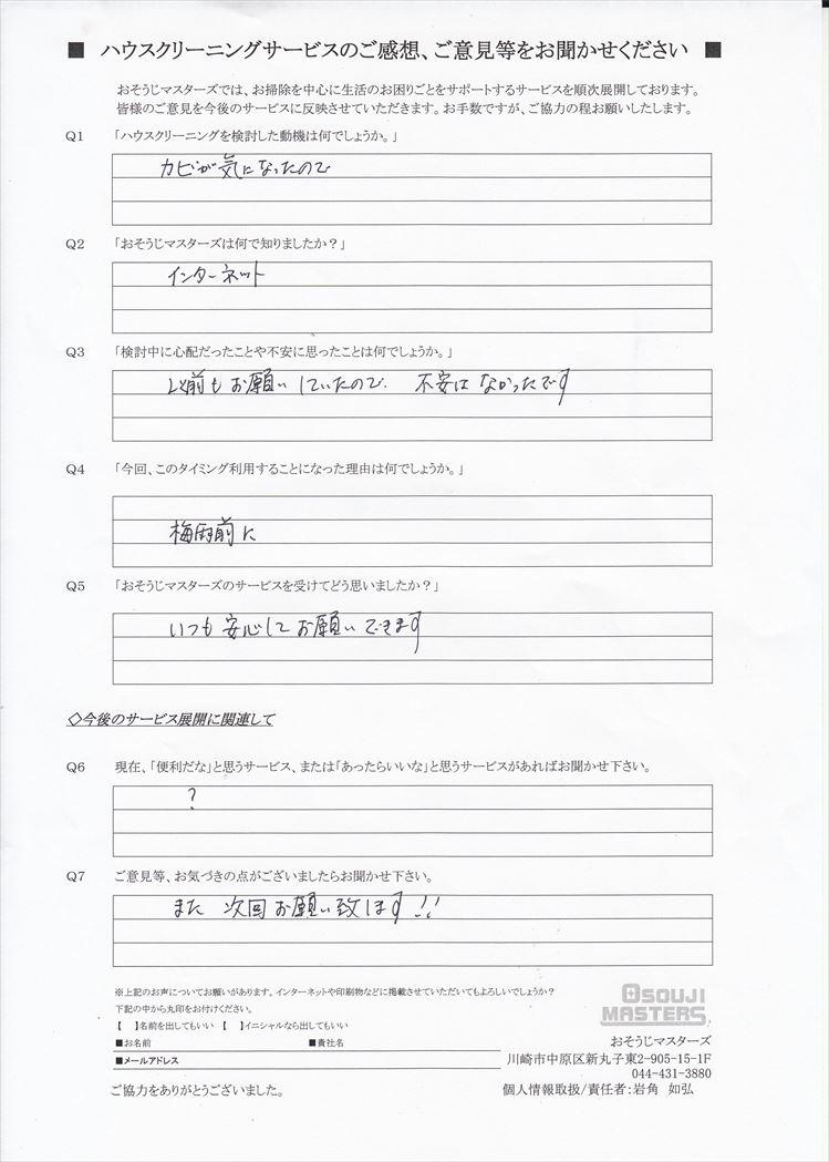 2019/06/01 エアコンクリーニング 横浜市港南区