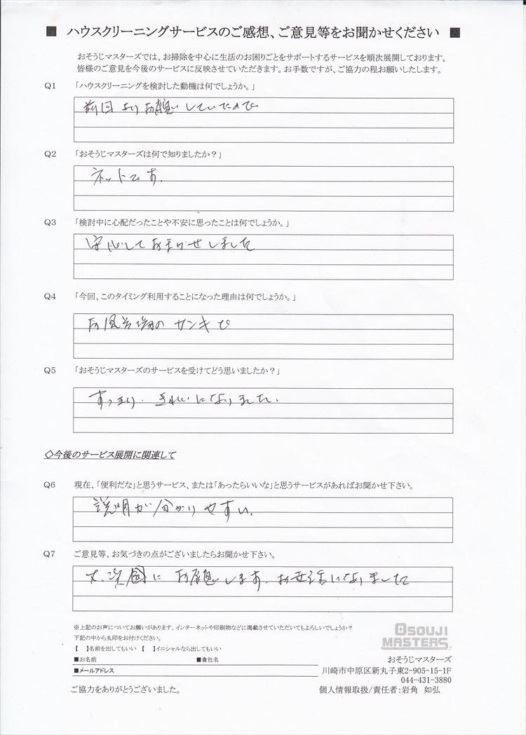 2019/06/14 レンジフードクリーニング 横浜市戸塚区