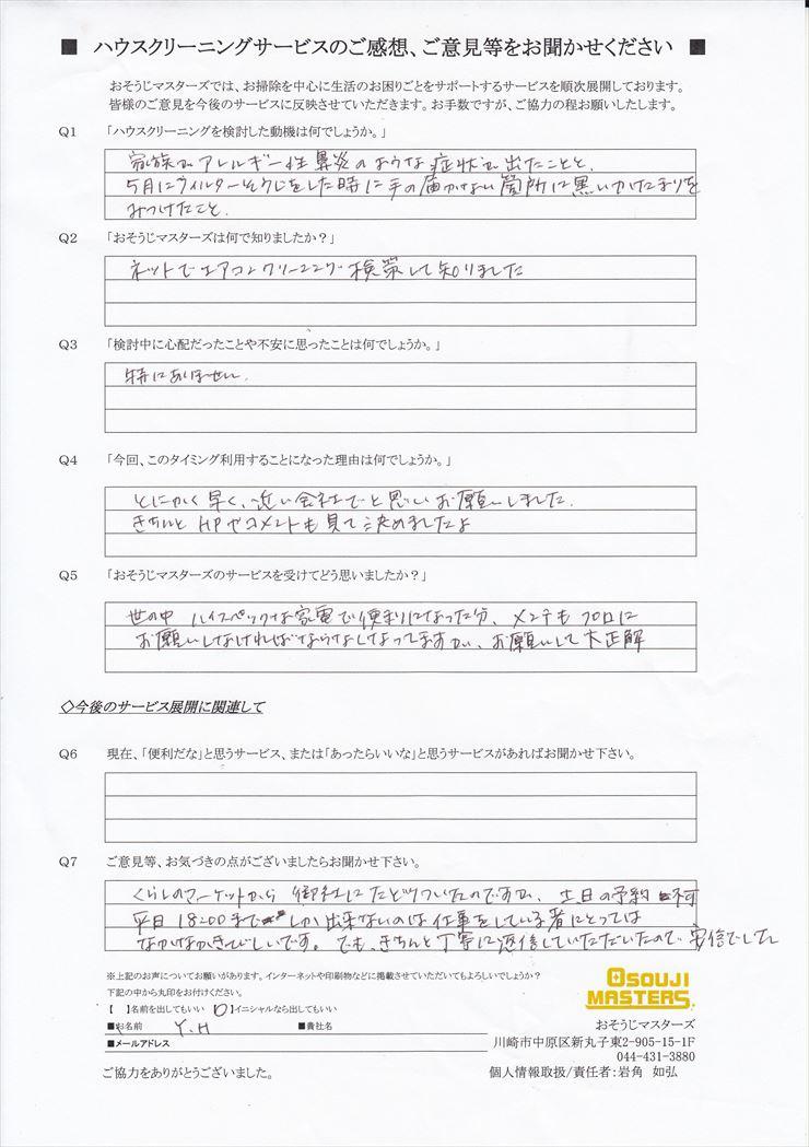 2019/06/15 エアコンクリーニング 東京都大田区