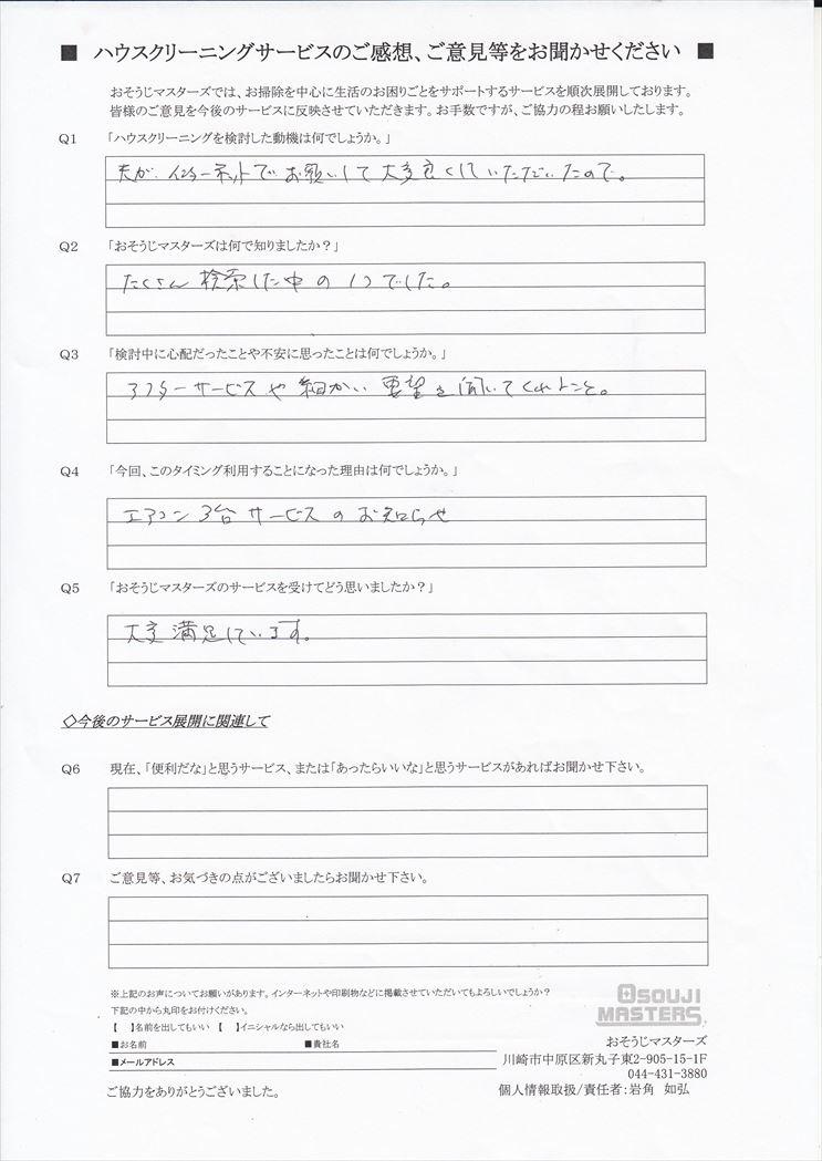 2019/06/04 エアコンクリーニング 横浜市都筑区