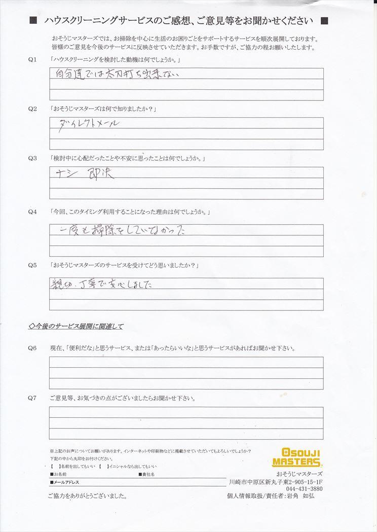 2019/06/25 エアコンクリーニング 東京都世田谷区
