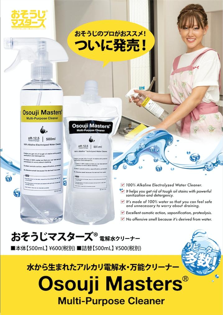 「水(と塩)だけで出来た界面活性剤無しのエコな洗剤」  【洗剤】電解水クリーナー(Multi Purpose Cleaner)/スプレータイプ 500ml