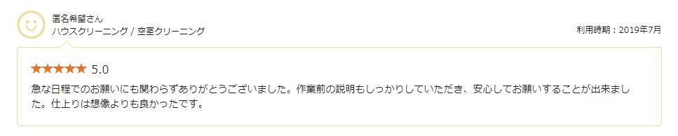 【レビュー更新】入居前の戸建て全体 ハウスクリーニング@東京都大田区