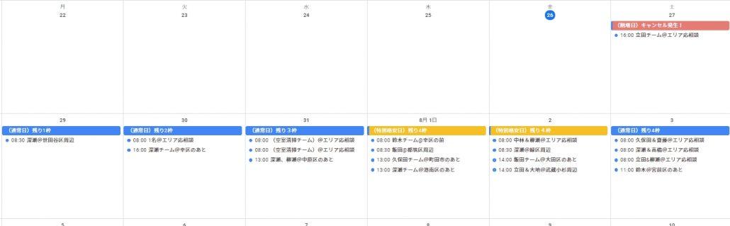 【速報】7/27-7/29に即対応可能枠あり