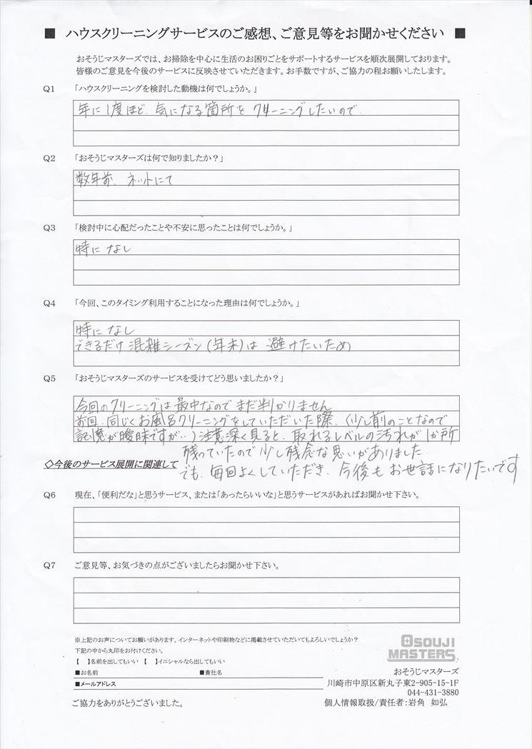 2019/07/24 浴室クリーニング 横浜市青葉区