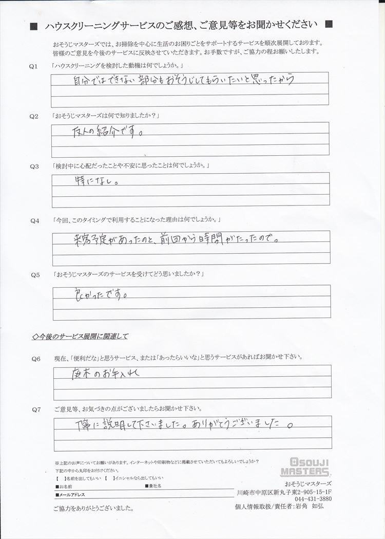 2019/07/26 エアコン・浴室・レンジフードクリーニング 横浜市神奈川区