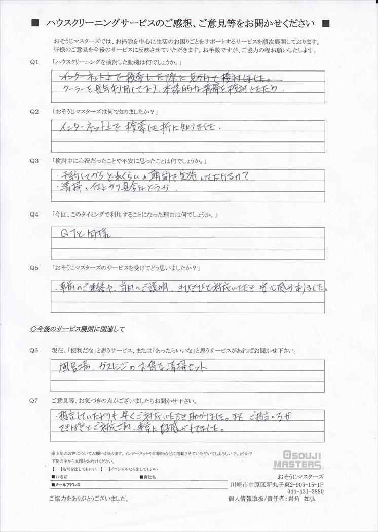 2019/07/29 エアコンクリーニング 横浜市中区