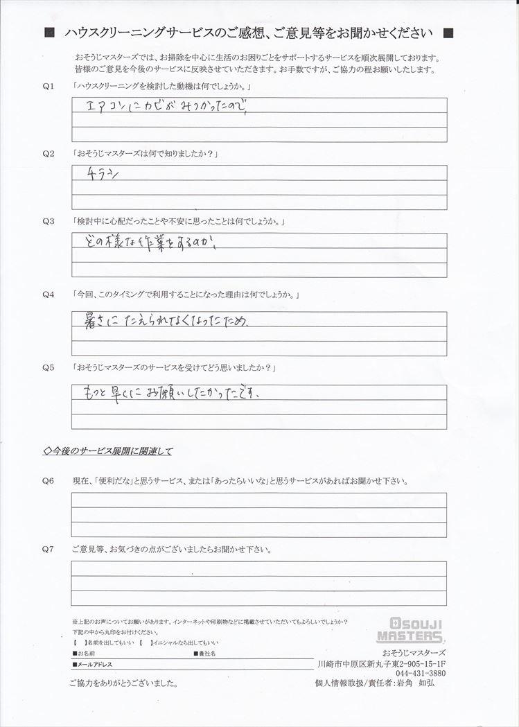 2019/07/30 エアコンクリーニング 川崎市幸区