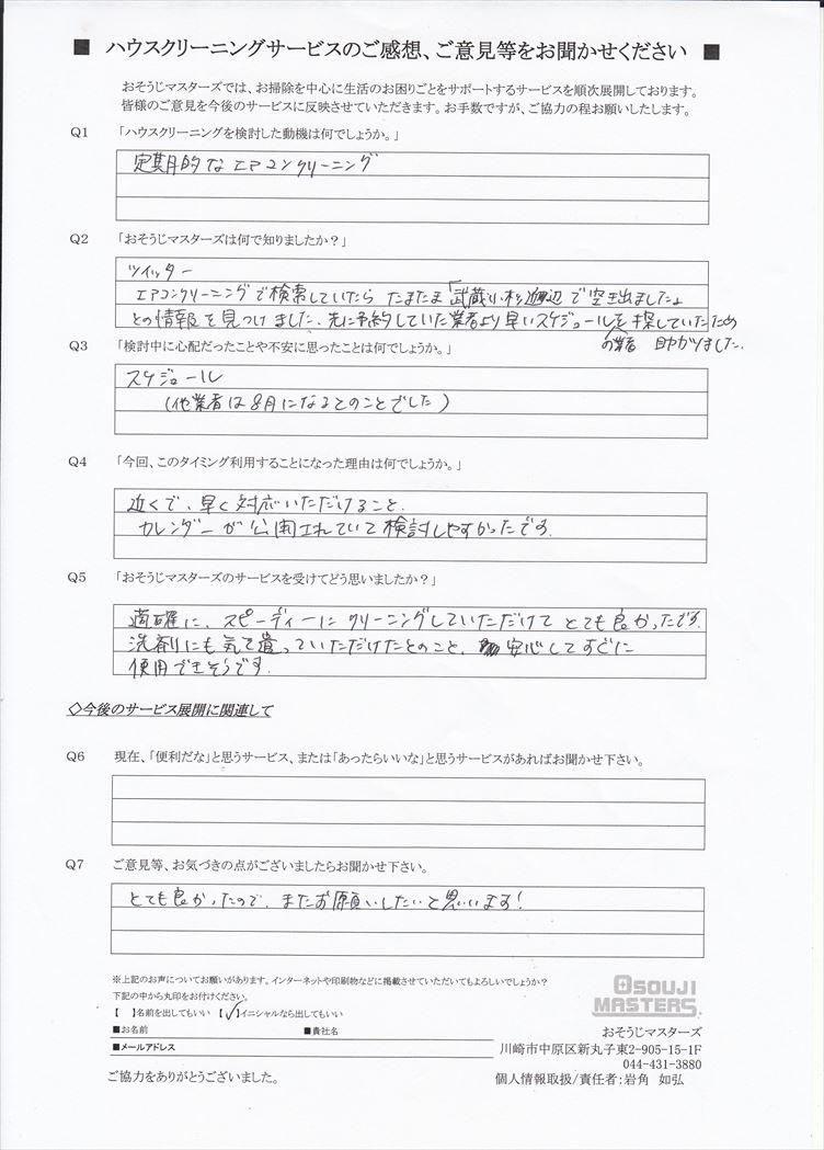 2019/07/05 エアコンクリーニング 横浜市鶴見区