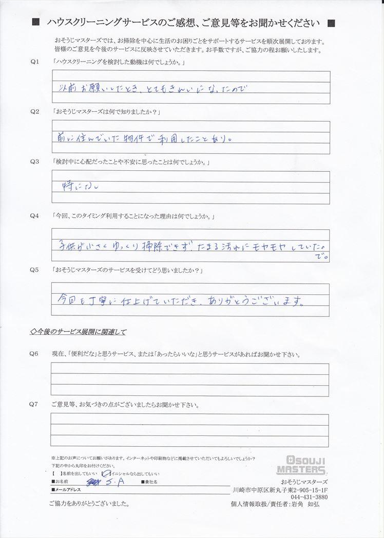 2019/07/05 浴室トイレセットクリーニング 横浜市中区