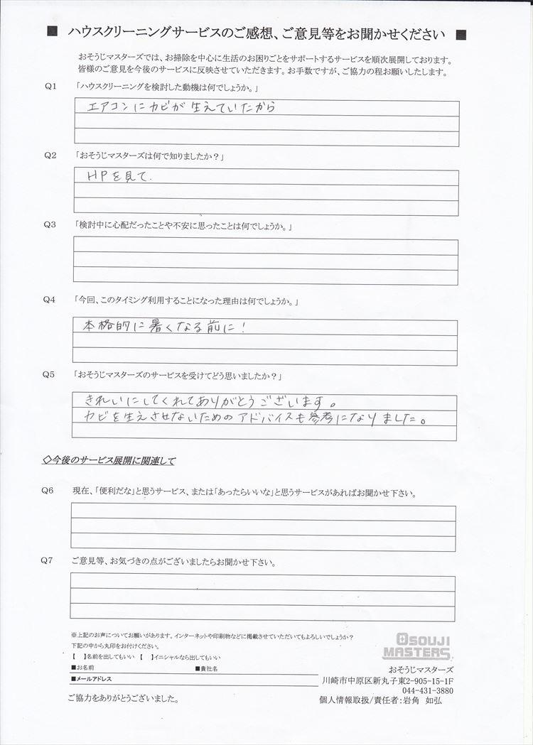 2019/07/09 エアコンクリーニング 横浜市磯子区