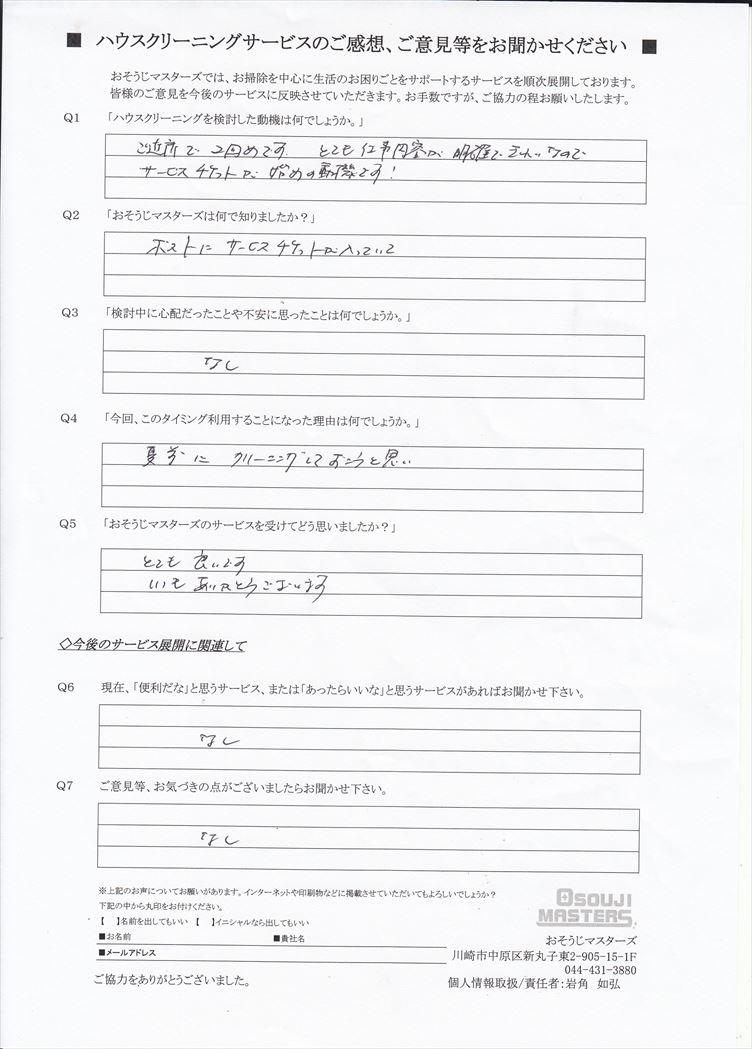 2019/07/09 エアコンクリーニング 川崎市中原区