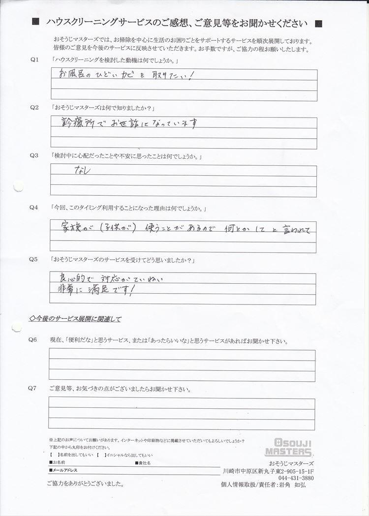 2019/07/09 浴室・エアコンクリーニング 東京都町田市