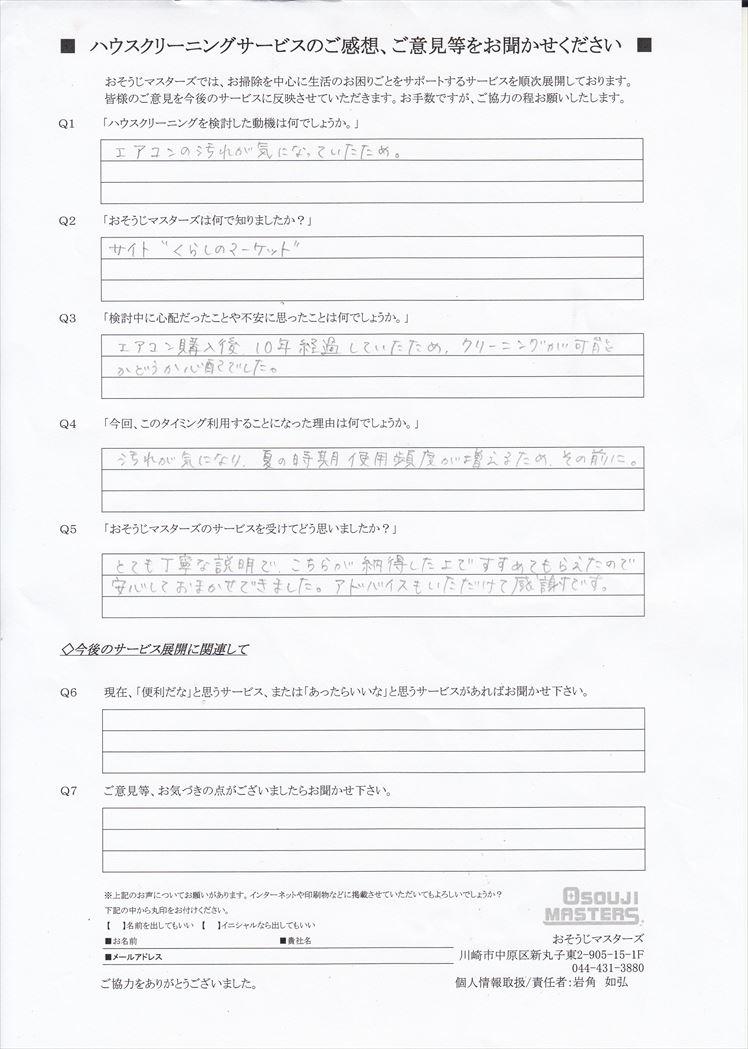 2019/07/15 エアコンクリーニング 横浜市金沢区